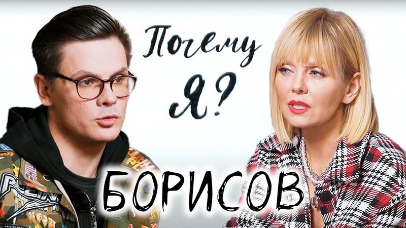 Андрей GAN 13 Борисов про детство в деревне и творческое выгорание Почему я Интервью с Валерией