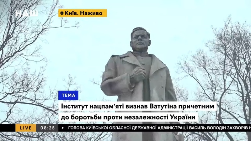 Інститут нацпам'яті визнав Ватутіна причетним до боротьби проти незалежності України НАШ 23 02 21