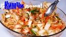 Популярная закуска КИМЧИ по-корейски как приготовить кимчи корейская кухня дома Люда Изи Кук Салаты