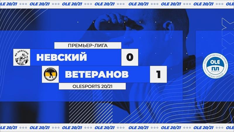XIV сезон OLE Невский Ветеранов