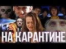 SKAM/Стыд/Скам 1 сезон 2 сезон серия 3 4 5 6 7 8 9 0 Netflix