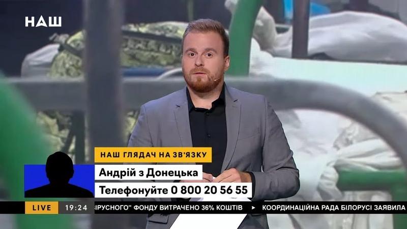 Андрій з Донецька Звичайно хочу в Росію, нас не змусять повернутися в Україну, ми краще здохнемо