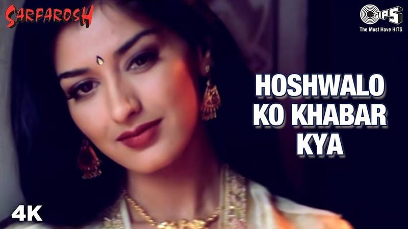 Hoshwalon Ko Khabar Kya | Aamir Khan | Sonali Bendre | Sarfarosh Movie | Jagjit Singh | 90s Hits