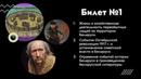 Билет 1 История Беларуси Выпускной экзамен