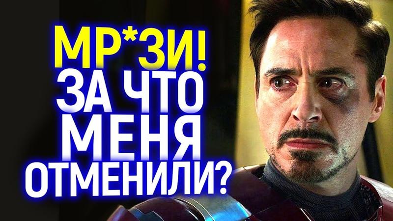 Греб@ный стыд Толпа хочет отменить Тони Старка За что При чем тут Сокол и Зимний солдат