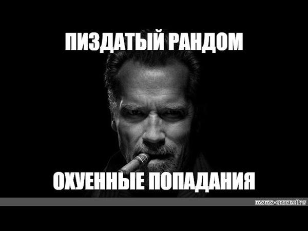 * * Титы против Рух Честный рандом MW 1 бой на Жести * *