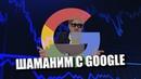КиберДед шаманит Как с помощью Гугла и такой-то матери прогнозировать будущее