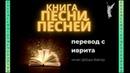 Книга Песни Песней 💕📜/Дословный перевод с иврита/ Читает Дебора Вайнер 💞 ✝️