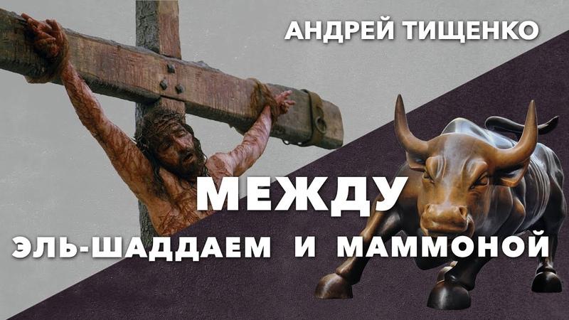 Андрей Тищенко | «Между Эль-Шаддаем и Маммоной» | 11.10.2020 г. Першотравенск