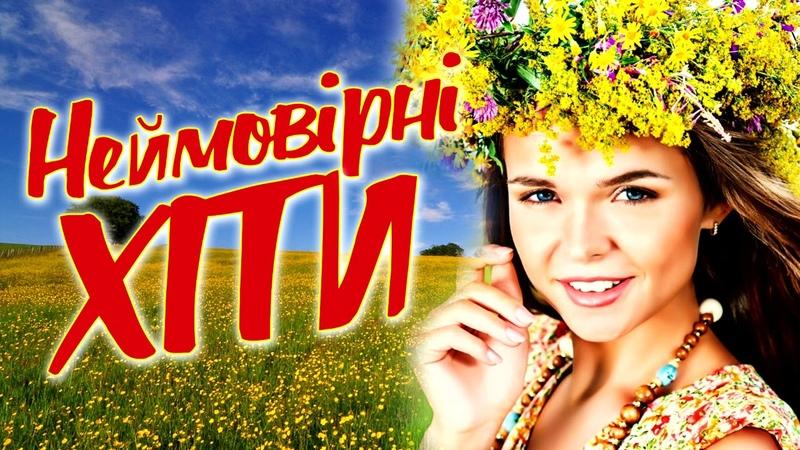 Неймовірні Хіти. Збірка Кращих Українських Пісень. Гарні українські пісні.