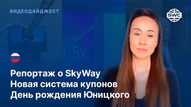 227   Репортаж о SkyWay   Новая система купонов   День рождения Юницкого