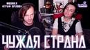Ярослав Баярунас - Чужая страна мюзикл «Граф Орлов»