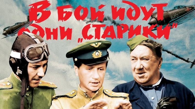 В бой идут одни старикиOnly Old Men Are Going Into Battle (полный фильм, цветная версия), 1974