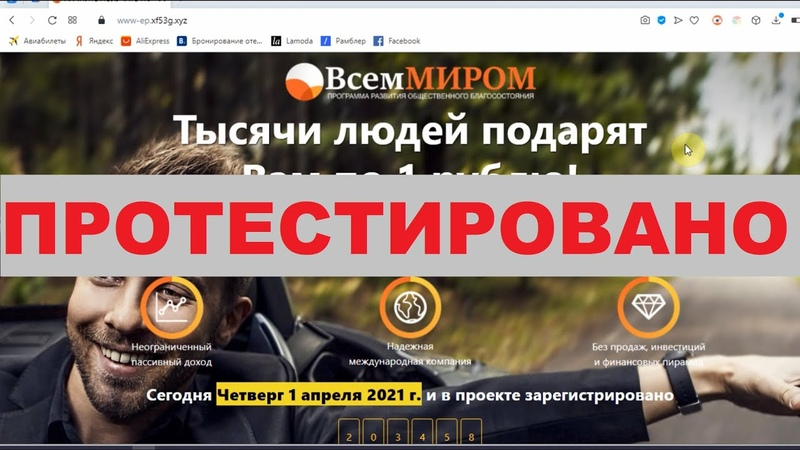 ВсемМиром и Ольга Мироненко реально выплатят вам 203 460 рублей
