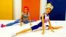Тренировка для куклы Барби - видео для девочек. Играем в куклы Барби