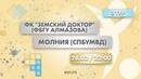 28.02.2021 2200 ФК Земский Доктор ФБГУ Алмазова - Молния СПБУМВД