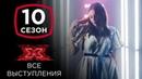 Элина Иващенко на шоу Х-фактор 10 Все выступления