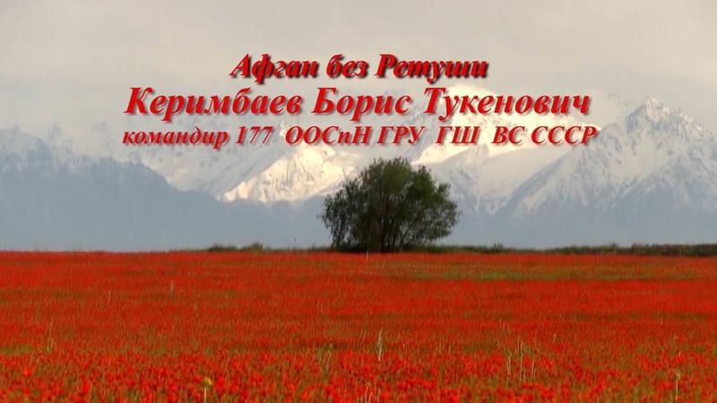 часть первая Легенда военной разведки Кара Майор Борис Керимбаев