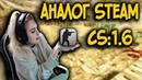 ЛУЧШИЙ АНАЛОГ STEAM CS 1.6 - СБОРКА BY LIZKA ХОХЛУШКАКС 1.6