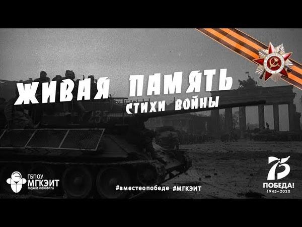 ЖиваяПамять Литературный конкурс МГКЭИТ Зинка