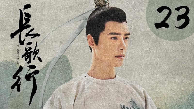 ENG SUB 长歌行 第23集 The Long Ballad EP23 迪丽热巴、吴磊、刘宇宁、赵露思主演