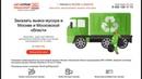 Услуги вывоза мусора контейнерами в Москве и области