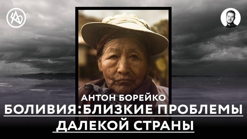 Борейко. Боливия близкие проблемы далекой страны