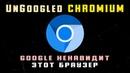 Ungoogled Chromium Браузер для Windows ✅ Как Скачать, Установить Расширения, Сравнение с Гугл Хром