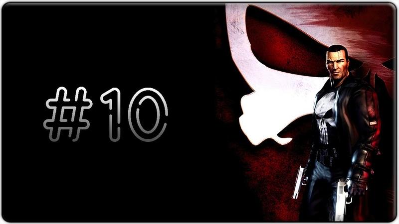 ПРИЧАЛ 74 (ч2)   The Punisher   ПРОХОЖДЕНИЕ 10