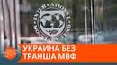 Денег не будет Что ждет Украину без транша МВФ — ICTV