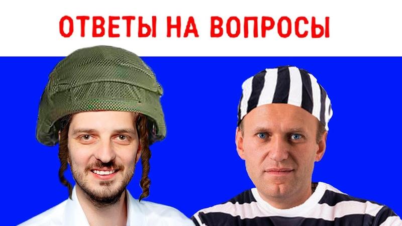 Ответы на вопросы Навальный на зоне, Ортодоксы в армии, Подоляка, Пучков, Золотая Рыбка и прочее