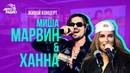 Миша Марвин Ханна: живой концерт на Авторадио
