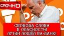 Сенсация, Путин пошел ва-банк! Свобода слова в России в опасности!