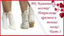 МК Каминные носочки Потрясающе красивые и теплые носки! Часть 3. Мастер - класс! вязание