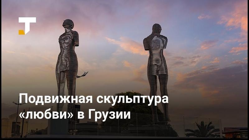 Скульптура любви в Грузии это фигуры мужчины и женщины которые сливаются в одну