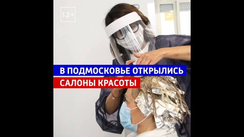В Московской области открылись сауны парикмахерские и салоны красоты Россия 1