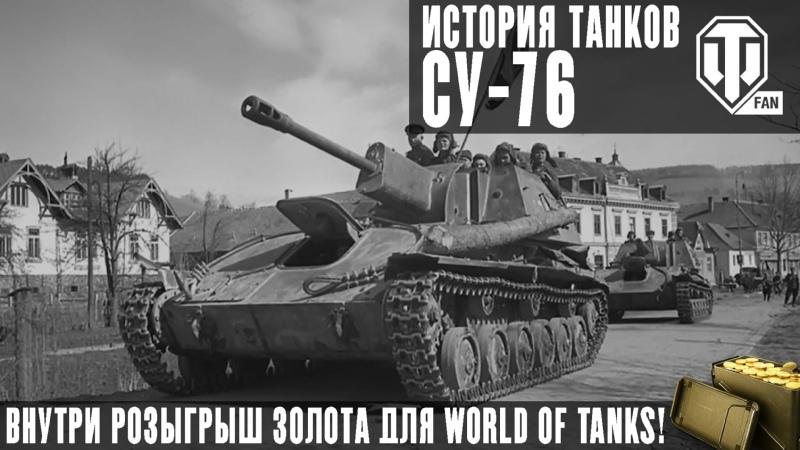 СУ 76 Как воевала легкая советская САУ