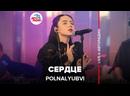 POLNALYUBVI - Сердце (LIVE @ Авторадио)