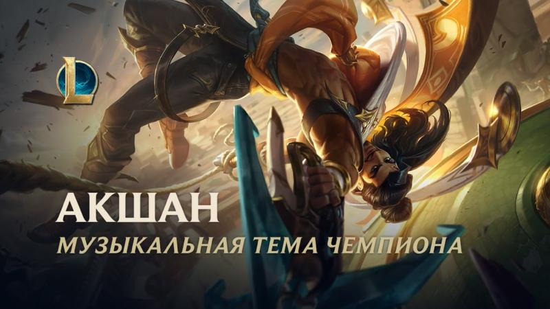 Акшан Своевольный Страж Музыкальная тема чемпиона League of Legends