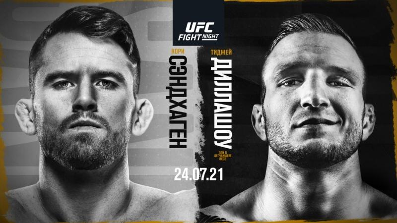 Промо UFC Вегас 32 Сэндхаген vs Диллашоу