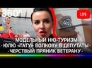Модельный ню-туризм / Юлю «Тату» Волкову в депутаты / Черствый пряник ветерану
