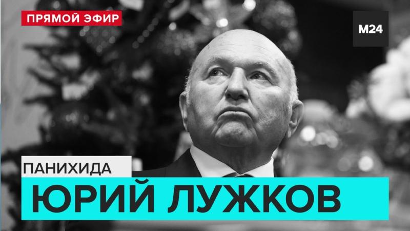Панихида по Юрию Лужкову ПРЯМОЙ ЭФИР Москва 24