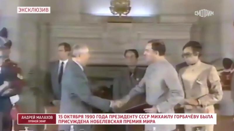 Эксклюзив как Михаил Горбачев распорядился своей Нобелевской премией