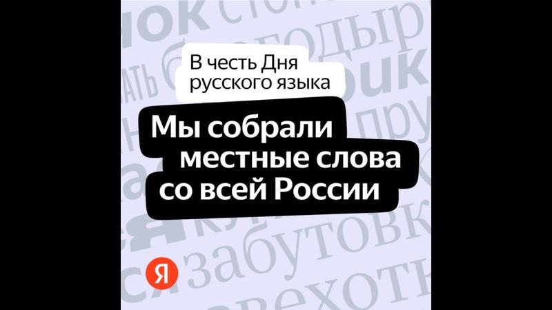 Как говорится звёзды угадывают значение местных слов со всей России