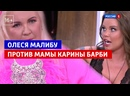 Олеся Малибу против мамы Барби — «Андрей Малахов. Прямой эфир» — Россия 1