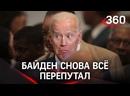 Джо Байден перепутал Сирию с Ливией