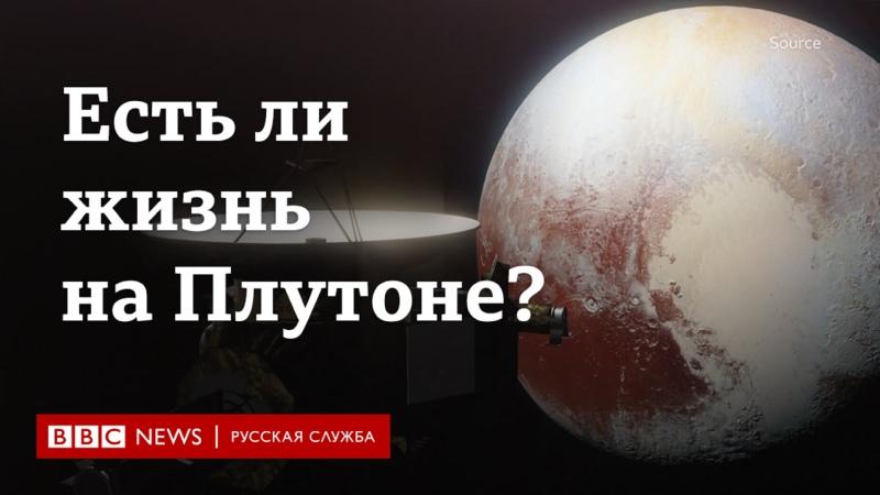 Есть ли жизнь на Плутоне Документальный фильм Би би си