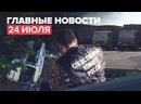 Новости дня — 24 июля убийство полицейского в Ставрополе, ДТП на Кубани, отправка гумпомощи на Кубу