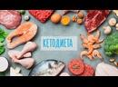 Калининградский диетолог рассказала о плюсах и минусах кетодиеты