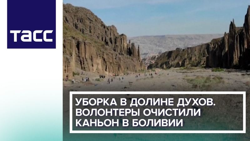Уборка в Долине духов. Волонтеры очистили каньон в Боливии